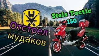 😀 Stels Tactic 150, Таганрог, Отстрел Мудаков, Сельские монстры.