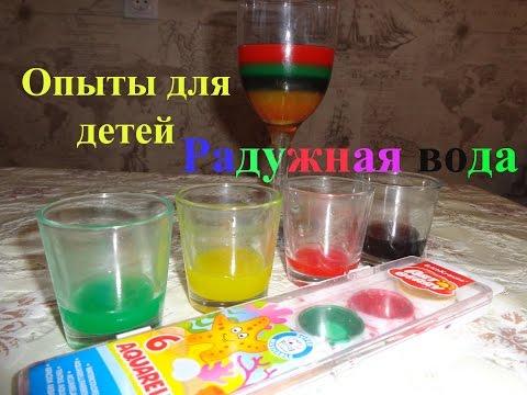 Радужная вода! Опыты и эксперименты для детей!