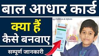 How to apply for baal Aadhar card   Baal Aadhar card kaise banaye   How to apply for Child Aadhar