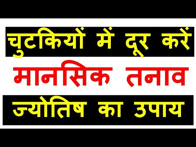 ?????? ???? ?? ?????? ?? ???? | ?????? ???? ???? ??? ???? | mansik tanav se mukti ke upay in hindi |