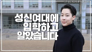 [홍보영상] 성신여대에…