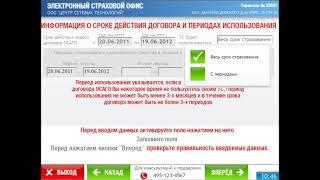 видео Excel Шаблон Бланка Осаго