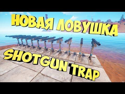 RUST НОВАЯ ЛОВУШКА ShotGun Trap | B16