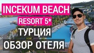 Incekum Beach Resort 5 обзор отеля пляж номер территория Отдых в Турции Инжекум бич резорт 5