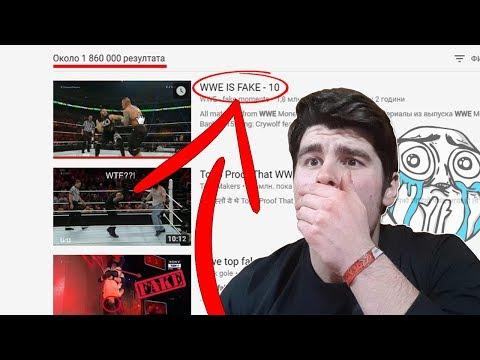 ИСТИНАТА ЗА WWE...
