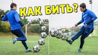 Обучение удару в футболе.  Как бить по воротам сильно и точно.