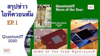 EP.1 สรุป(ที่สุด)ข่าวไอทีควอนตัม - Quantum IT 2020 | NEWS of the year | มี.ค. 64 | Q-Thai.Org
