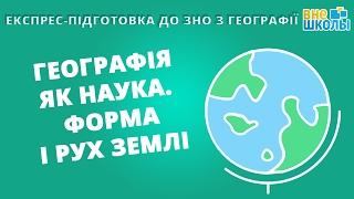 Експрес-підготовка до ЗНО. Географія №1. Географія як наука. Форма і рух Землі.