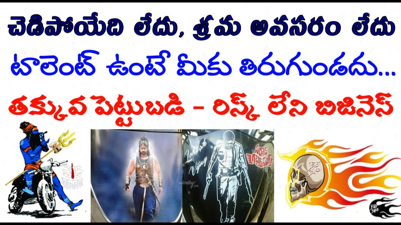 Business Ideas | Latest Business Ideas in Telugu 2020 | Local Small Business Self Employment Videos