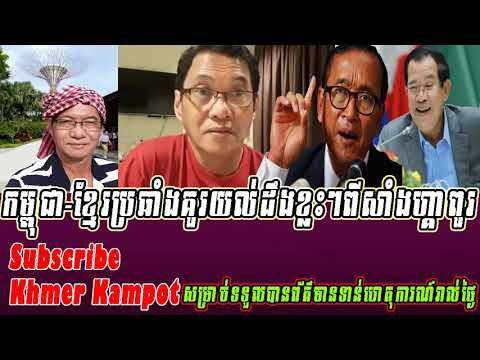 Khan sovan recommend to cambodia gonverment should learn from singapore, Khmer news today, Breaking