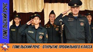 ГОМЕЛЬСКИЙ РОЧС - Открытие профильного класса