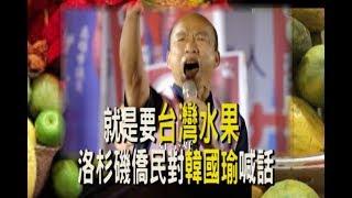 就是要台灣水果  洛杉磯僑民對韓國瑜喊話