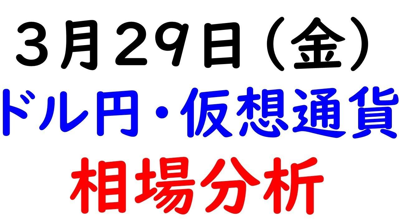 2019-3-29【ドル円FX】【仮想通貨】の朝のマーケット分析。本日は年度末ですので、4月からの「草コイン新聞」の行動希望の方は、本日までに銀行振込をお願い致します。