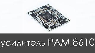 усилитель на PAM8610 2x15 Вт в работе. (Aliexpress)