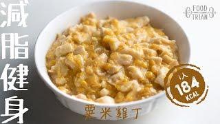 功夫菜輕鬆做 [粟米雞丁] 184大卡/1人   食物練 Food Train