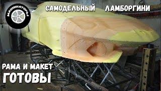 Самодельный Ламборгини Aventador SVJ/ Макет и рама готовы