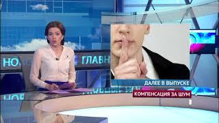Главные новости. Выпуск от 06.02.2018