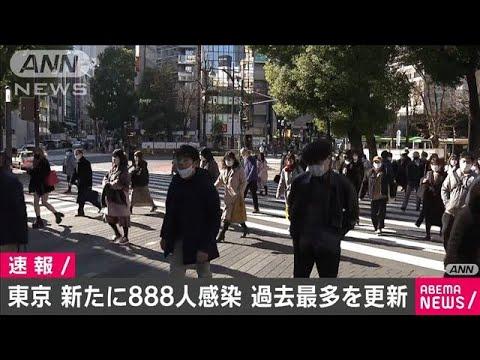 者 速報 感染 東京