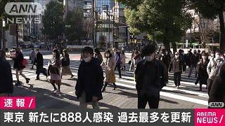 東京で888人の新規感染確認 一日あたり過去最多(2020年12月24日) - YouTube