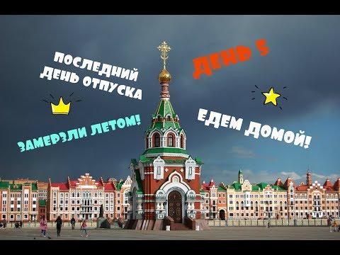 ПОСЛЕДНИЙ ДЕНЬ в Йошкар-Оле. Едем ДОМОЙ в Нижний Новгород.