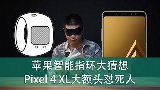 「E周报」20:苹果智能指环大猜想!谷歌Pixel 4 XL大额头怼死人
