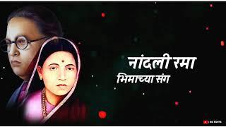 Nandali Rama Bhimachya Sang | Whatsapp Status | Ramabai Bhimrao Ambedkar | 4 April Whatsapp Status