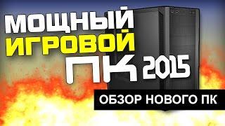 Мощный игровой ПК MicroXperts на базе i7 4790K и GTX 980(, 2015-05-19T08:43:38.000Z)
