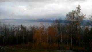 Осенний Байкал из окна поезда
