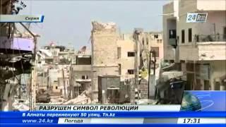 Войска Башара Асада разрушили символ сирийской революции