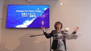 「神のビジョン」松澤富貴子牧師・ワードオブライフ横浜