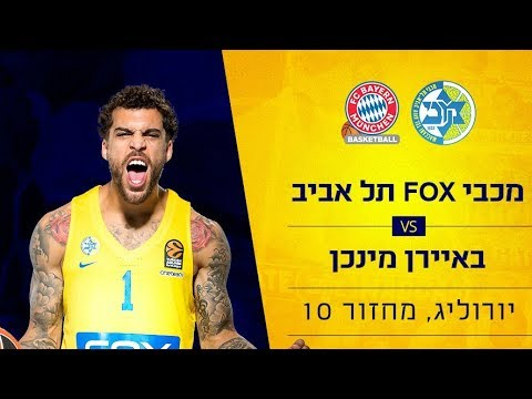 PROMO: Maccabi FOX Tel Aviv - Bayern Munich