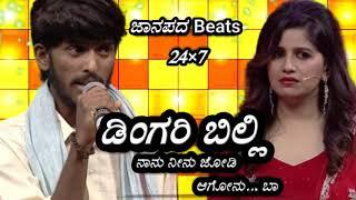 Zee kannada Sa ri ga ma pa  16 Hanumantanna '' ಡಿಂಗರಿ ಬಿಲ್ಲಿ '' song janapada super hit song