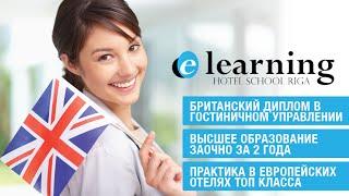 Как получить британский диплом дистанционно