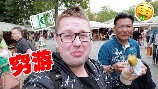带我中国岳父岳母在德国最贵的城市旅游一天会把我吃穷么?【旅遊文化vlog】