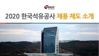[석유공사] 한국석유공사 채용제도 소개 영상(2020년…