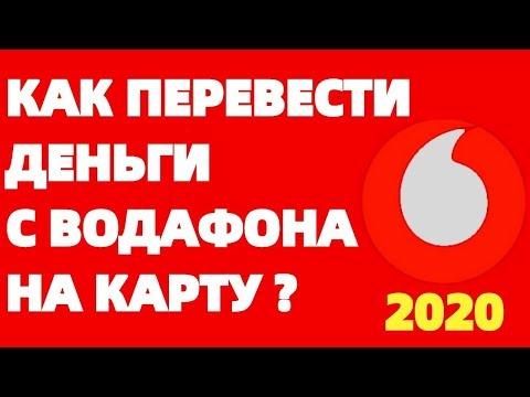 Как перевести деньги с телефона на банковскую карту с Водафона Vodafone Shar Pay 2020 ?