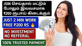 FREE ₹200 RS  | Join செய்தால் மட்டும் போதும் இலவசமாக ₹200 ரூபாய் கிடைக்கும் | No Invest & No Refer