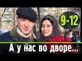 А у нас во дворе 9 12 серия Детектив мелодрама Русские новинки фильмов анонс Наше кино mp3
