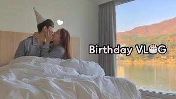 SUB) 가평에서 보내는 남자친구 생일 브이로그💋🎂 오늘따라 유난히 사랑이 넘쳐서 뽀뽀많음주의, 눈물샘도 주의💦