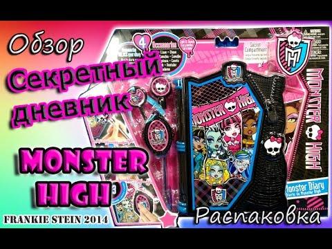 Монстр Хай (Monster High) - видео на куклу Вандала Дублон серия .