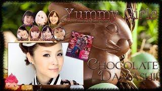 Baixar Choco French Kiss from Yummy Girls - 2nd Special Unit Single 「Chocolate Damashii」