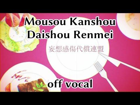 [Karaoke | off vocal] Mousou Kanshou Daishou Renmei [DECO*27]