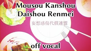 Mousou Kanshou Daishou Renmei / 妄想感傷代償連盟 Music & Lyrics: DE...
