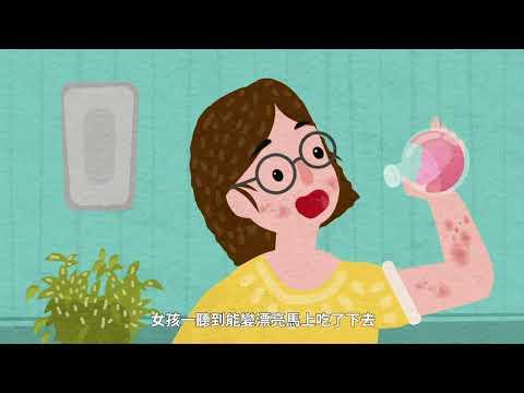 乾癬衛教動畫 - 淨索寓言《月亮女孩》篇