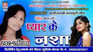 radhika-supar-hit-cg-nagpuri-song-pyar-ke-nash-sb