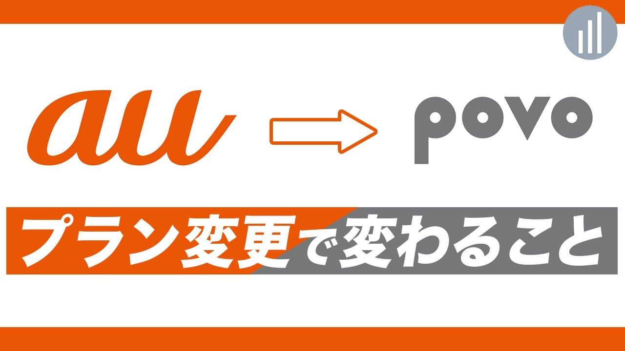 Download auからpovoにプラン変更すると何が変わる?
