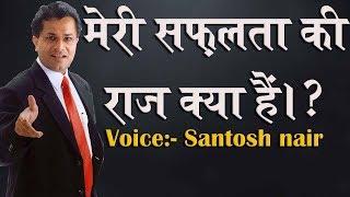 Video Motivational  What is the secret of my success Santosh Nair मेरी सफलता की राज़ क्या  है संतोष नायर download MP3, 3GP, MP4, WEBM, AVI, FLV November 2017