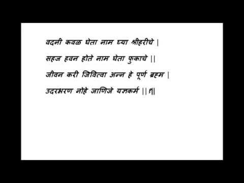 Sankrut Shlok- Vadani kaval gheta full- वदनी कवळ घेता नाम घ्या श्रीहरीचे