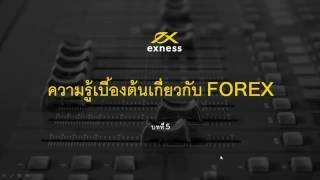 ความรู้เบื้องต้นเกี่ยวกับ Forex บทที่ 5