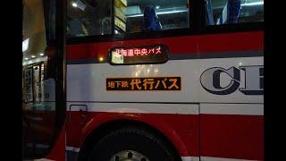 札幌200か2683 北海道中央バス 札幌市営地下鉄南北線代替バス 北24条→北34条